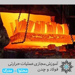 عملیات حرارتی فولاد و چدن