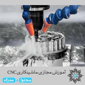 ماشینکاری CNC
