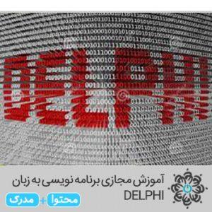 برنامه نویسی به زبان DELPHI