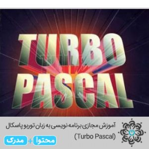برنامه نویسی به زبان توربو پاسکال(Turbo Pascal)