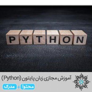 زبان پایتون(Python)