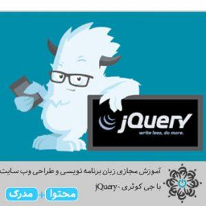 زبان برنامه نویسی و طراحی وب سایت با جی کوئری - jQuery