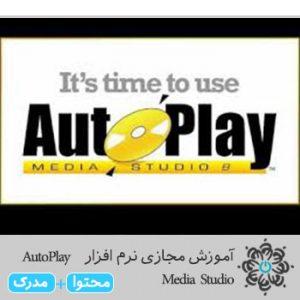 نرم افزار AutoPlay Media Studio