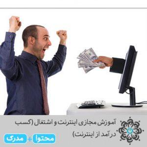 اینترنت و اشتغال (کسب درآمد از اینترنت)