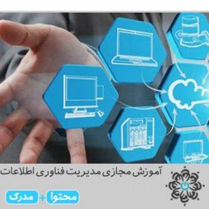 مدیریت فناوری اطلاعات