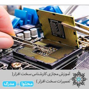 کارشناس سخت افزار( تعمیرات سخت افزار )