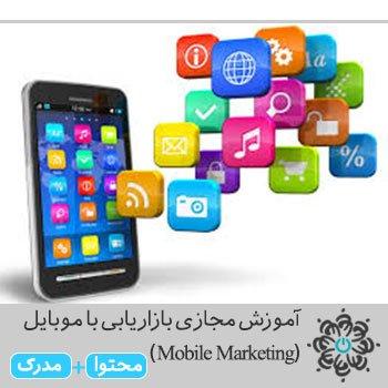 بازاریابی با موبایل Mobile Marketing