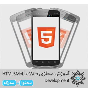 HTML5 Mobile Web Development