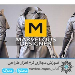 نرم افزار طراحی لباس Marvelous Designer
