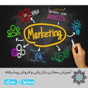 بازاریابی و فروش پیشرفته