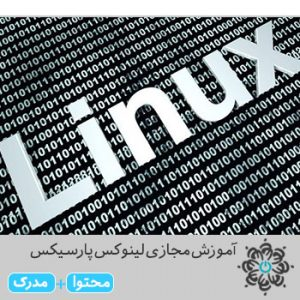 لینوکس پارسیکس