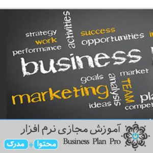 نرم افزار Business Plan Pro