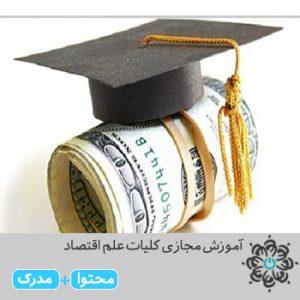 کلیات علم اقتصاد