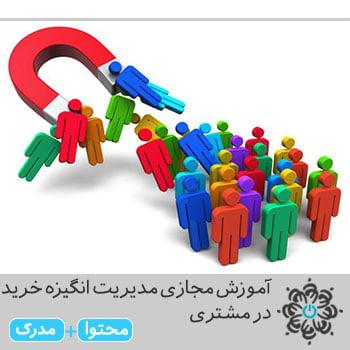 مدیریت انگیزه خرید در مشتری
