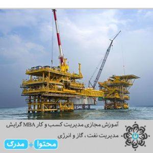 مدیریت کسب و کار MBA گرایش مدیریت نفت , گاز و انرژی