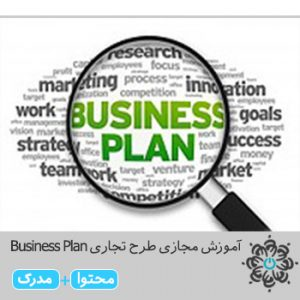 طرح تجاری Business Plan