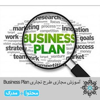 طرح تجاری Business Plan