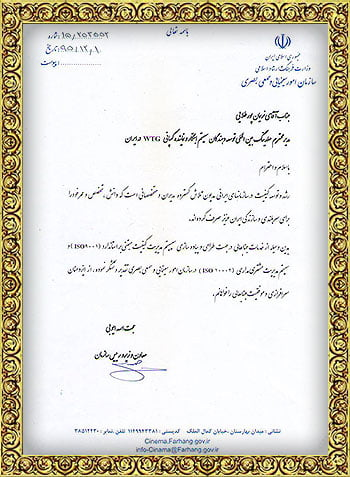 سازمان سینمایی وزارت فرهنگ و ارشاد اسلامی