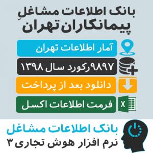 بانک اطلاعات مشاغل پیمانکار تهران
