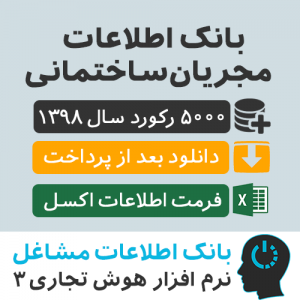 بانک اطلاعات مجریان ساختمانی