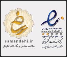 اینماد و لوگو ساماندهی