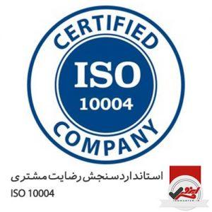 ایزو سنجش رضایت مشتری ISO 10004