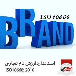 ایزو ارزش نام تجاری ISO 10668:2010