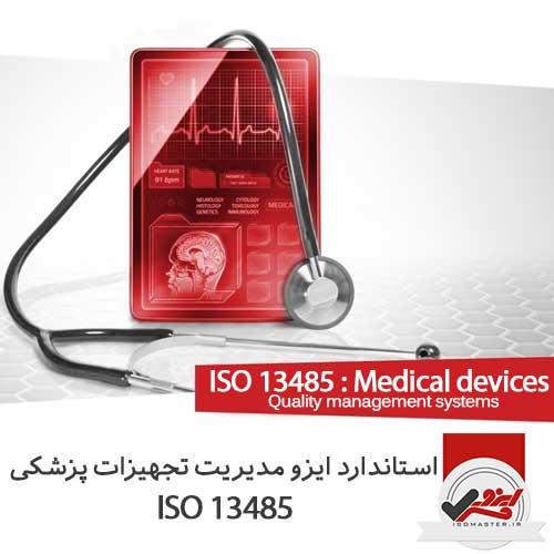 ایزو مدیریت تجهیزات پزشکی ISO 13485