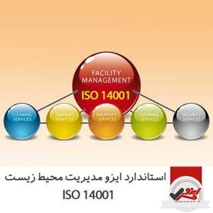 ایزو مدیریت محیط زیست ISO 14001