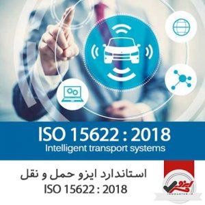 ایزو حمل و نقل ISO 15622:2018