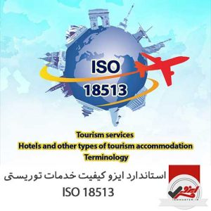 ISO-18513
