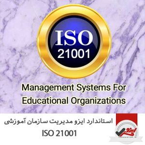 ISO-21001