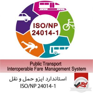 ایزو حمل و نقل ISO/NP 24014-1