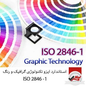 ISO-2846-1