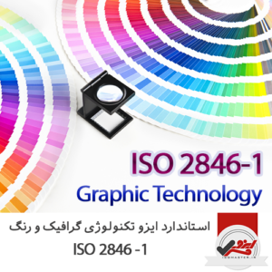 ISO 2846-1