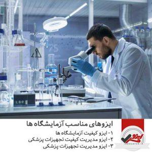 ایزوهای مناسب آزمایشگاه ها