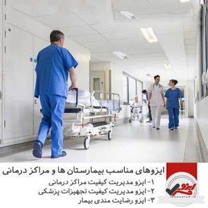 ایزوهای-مناسب-بیمارستان-ها-و-مراکز-درمانی