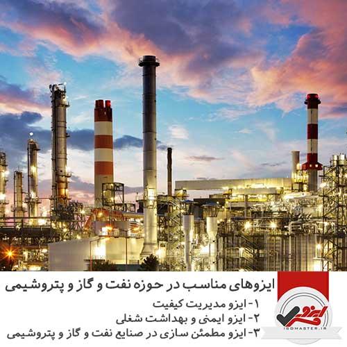 ایزوهای مناسب در حوزه نفت و گاز و پتروشیمی