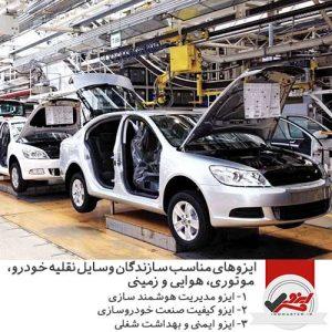 ایزوهای مناسب سازندگان وسایل نقلیه خودرو، موتوری، هوایی و زمینی