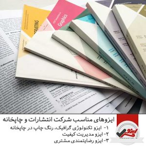 ایزوهای-مناسب-شرکت-انتشارات-و-چاپخانه