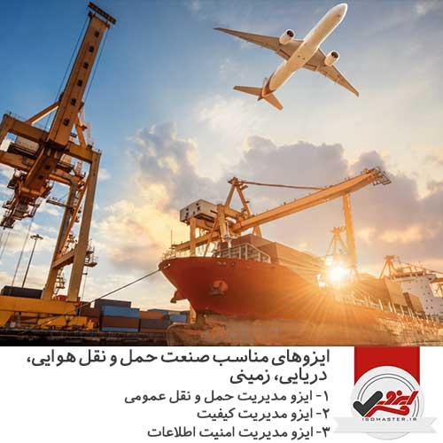 ایزوهای مناسب صنعت حمل و نقل هوایی، دریایی، زمینی