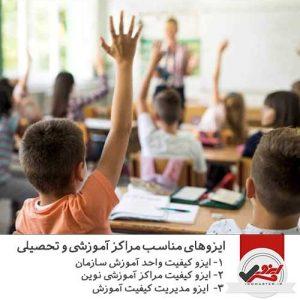 ایزوهای-مناسب-مراکز-آموزشی-و-تحصیلی