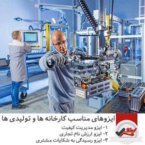 ایزوهای-مناسب-کارخانه-ها-و-تولیدی-ها