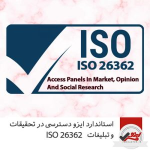 ISO-26362