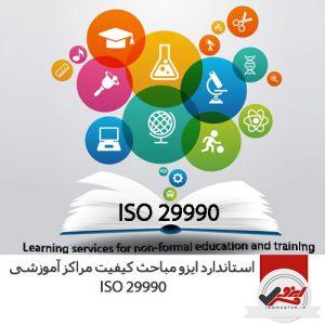 ایزو مباحث کیفیت مراکز آموزشی ISO 29990