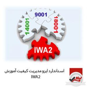 ایزو مدیریت کیفیت آموزش IWA2