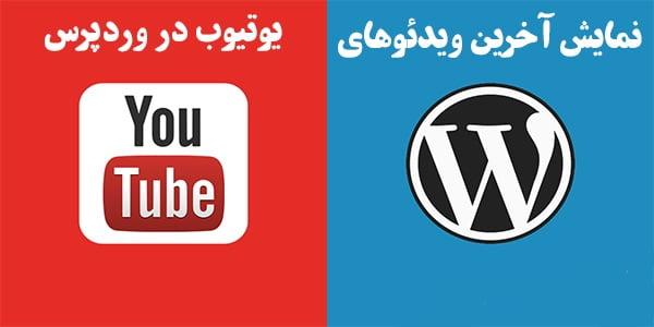 نمایش فیلم های یوتیوب در سایت های وردپرس