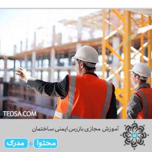 بازرس ایمنی ساختمان
