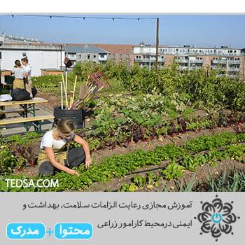رعایت الزامات سلامت ، بهداشت و ایمنی درمحیط کار امور زراعی
