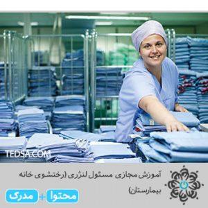 مسئول لنژری (رختشوی خانه بیمارستان)